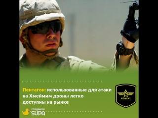 Пентагон: использованные для атаки на Хмеймим дроны легко доступны на рынке