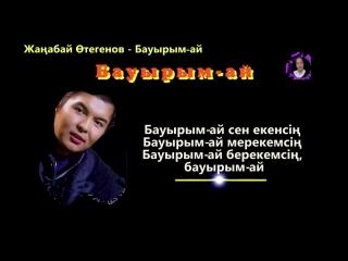 Zhaңabai_Өtegenov_-_Bayirim_ai.mp4