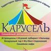 Карусель Каргополь