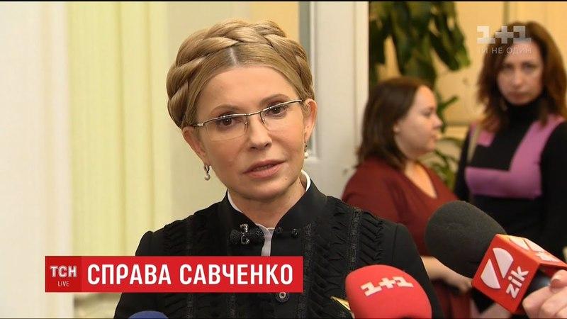 Юлія Тимошенко вперше прокоментувала ситуацію стосовно справи Савченко