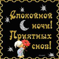 Спокойной ночи!