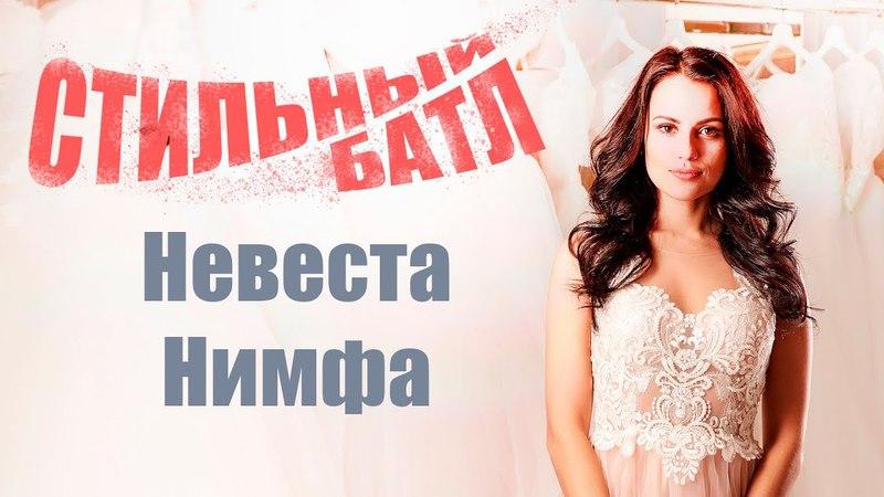 02 - Стильный батл / Образ невеста - нимфа / Батл стилистов Проект Ирины Корневой