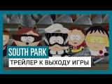 South Park: The Fractured But Whole - Трейлер к выходу игры