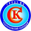 ГБПОУ МО «Серпуховский колледж»