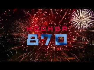 День города Москве 870 лет! Праздничный канал наПервом. Анонс