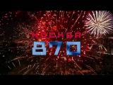 День города— Москве 870 лет! Праздничный канал наПервом. Анонс