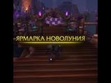 Чем заняться в World of Warcraft в феврале
