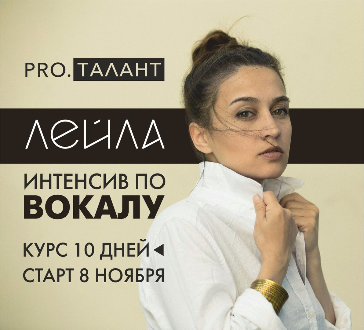 Афиша Краснодар ЛЕЙЛА l интенсив l 08.11