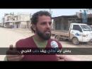 2017 04 10 -- استطلاع آراء الأهالي في ريف حلب الغربي حول الضربة اﻷمريكية لمطار الشعيرات