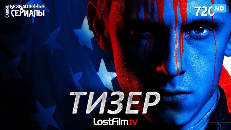 Поворот / Turn (4 сезон) Тизер (LostFilm.TV) [HD 720]