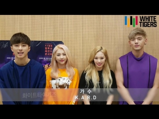 170824 KARD Messages @ Winter Olympics 2018