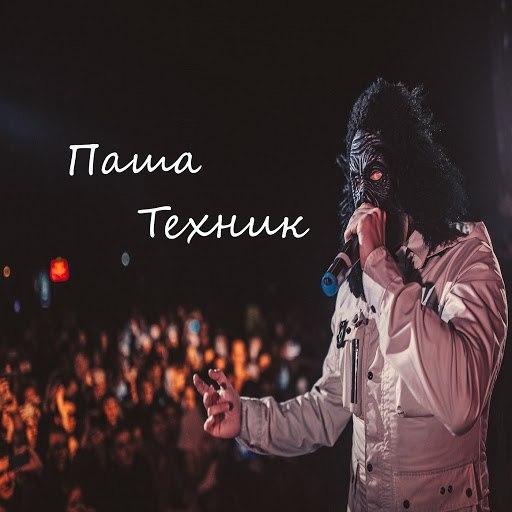 Паша Техник альбом Елки-палки