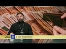 Протоиерей Андрей Ткачев_ О вере и кошельках