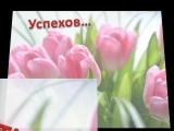 C 8 марта!)