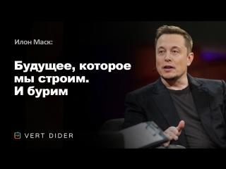 Илон Маск — Будущее, которое мы строим. И бурим [TED]