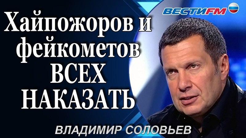 Владимир Соловьев Хайпожеры и Фейкометы. ВСЕХ НАКАЗАТЬ
