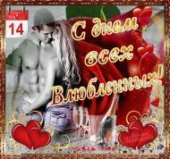 С днем св.Валентина!