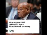 Президент ЮАР Джейкоб Зума отправен в отставку