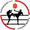 Федерация тайского бокса Тульской области