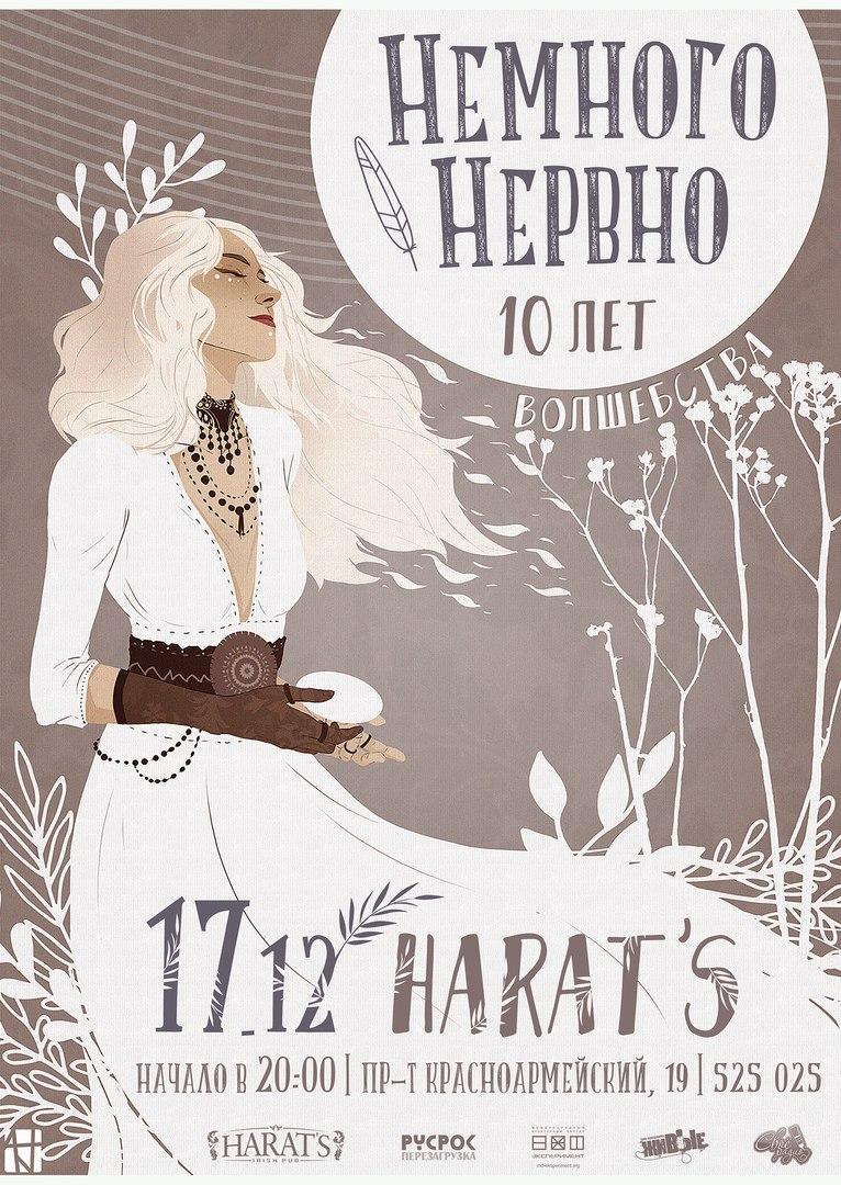Афиша Тула 17.12/Немного нервно / Тула / Harat`s