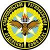 ВСКС  |  Ставропольское региональное отделение