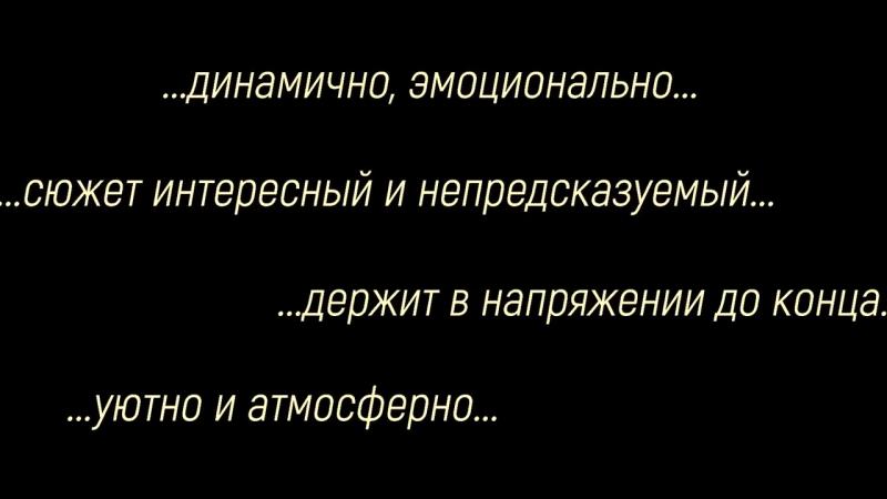 Первый официальный трейлер к спектаклю Паутина