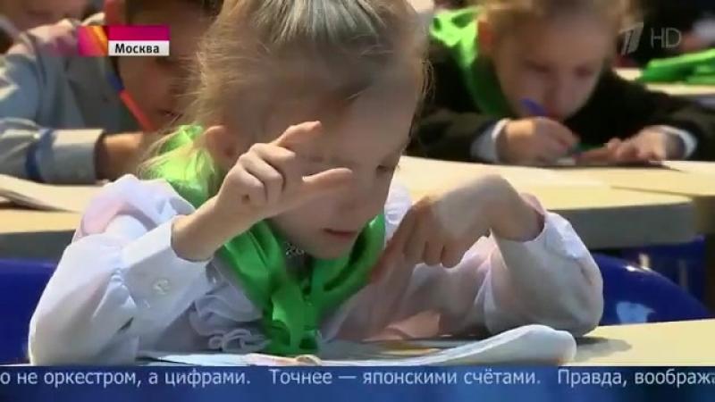 Сюжет Первого Канала о чемпионате мира по ментальной арифметике