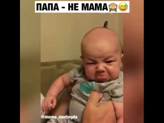 Папа - не мама)