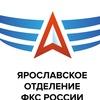 Ярославское региональное отделение ФКС России
