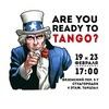 Уроки аргентинского танго в ИТМО
