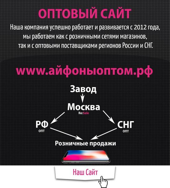 айфоныоптом.рф