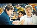 Каталония рождение нового государства или подрыв единой Европы