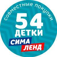 54ДЕТКИрф. Сима-Ленд от 0%