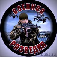 С Днём военного разведчика!