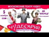 Иллюзионный Шоу Спектакль ЧУДЕСАРИЙ Московского Театра Чудес волшебника Рафаэля!