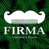 FIRMA - Стрижем и бреем   Владивосток
