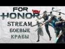 For Honor Stream - Боевые крабы