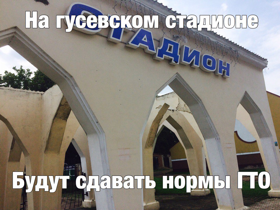 На Гусевском стадионе будут сдавать нормы ГТО
