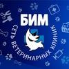Ветеринарная клиника БИМ Ижевск