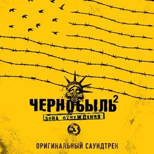 Чернобыль 2. Зона отчуждения (Из т/с