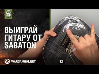 Выиграй гитару от Sabaton