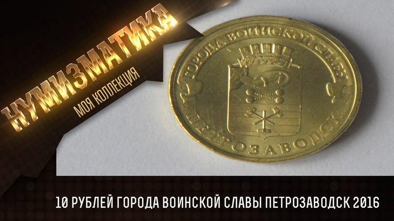 10 рублей города воинской славы Петрозаводск 2016 (Нумизматика) (монета) (Россия)