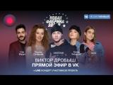 Виктор Дробыш и Новая Фабрика Звезд #ВКонтактеLive