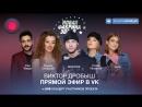 Виктор Дробыш и Новая Фабрика Звезд ВКонтактеLive