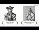 Открытие Америки Христофором Колумбом Фернан Магеллан Окружающий мир 4 класс