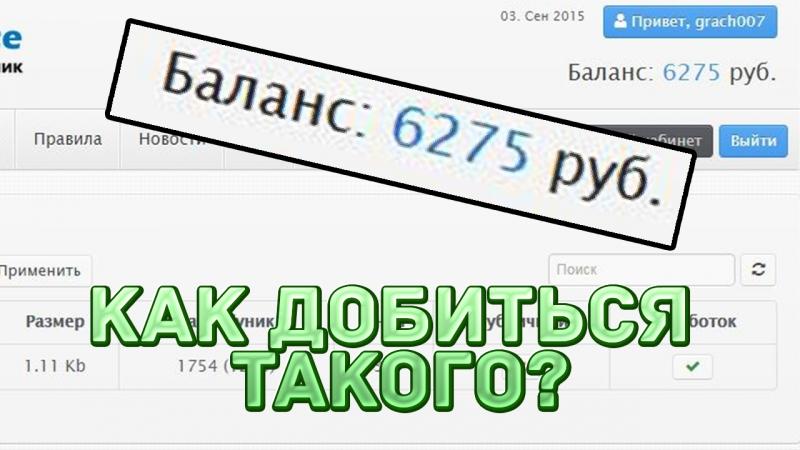 Заработок на файлообменниках | Как заработать 6000 рублей без вложений?