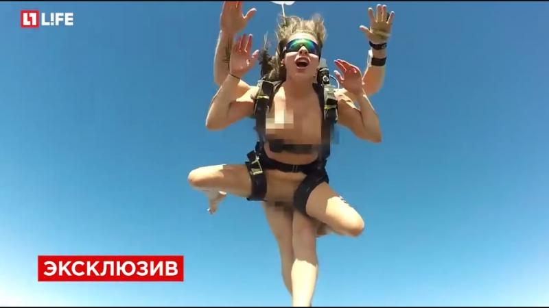 Порнозвезда Ангелина Дорошенкова прыгнула с парашютом полностью обнаженной (Горячие Гифки | Бот 18)