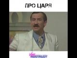 Леонид Филатов Про Федота-стрельца, удалого молодца (1987)