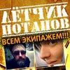 ЛЁТЧИК ПОТАПОВ 23 сентября Олд Таун Бар
