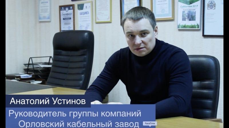 Отзыв о программе «Внутреннее предпринимательство» генерального директора ОКЗ Устинова Анатолия.
